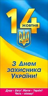 Деловая открытка. С Днем защитника Украины!