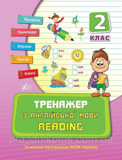 Тренажер УЛА Английский язык 2 класс Reading