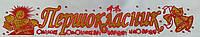 Атласная лента для первоклассника (белая красный кант)