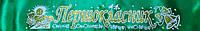 Ленты для первоклассников (зеленый)