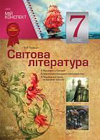 Мой конспект Основа Зарубежная литература 7 класс (По новой программе)