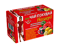 """Фито чай Похудай номер 1 с ароматом """"Лимон"""""""
