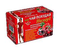 "Фито чай Похудай номер 1 с ароматом ""Вишня"""