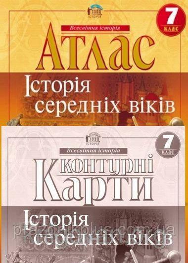 Атлас + контурная карта. История средних веков 7 класс