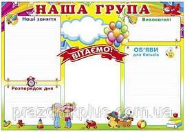 Плакат школьный: Наша группа