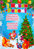 Плакат школьный: С Новым годом!