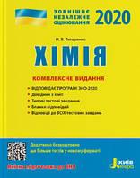 ЗНО 2020 Комплексное издание. Химия, фото 1