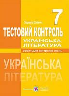 Тестовый контроль по украинской литературе. 7 класс