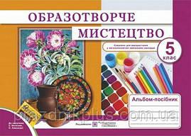 Альбом-пособие по изобразительному искусству. 5 класс (к учебнику Железняк)