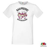 Мужские футболки с принтами для Мальчишника