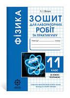 Тетрадь для лабораторных работ. Физика 11 класс