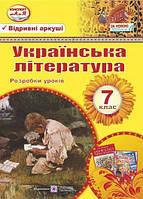 Разработки уроков по украинской литературе. 7 класс (к действующим учебникам)
