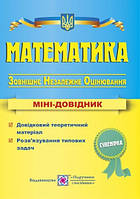 Математика. Мини-справочник для подготовки к ЗНО