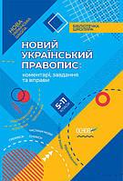 Библтотека школьника Основа Новое Украинское правописание комментарии, задачи и упражнения 5-11 классы