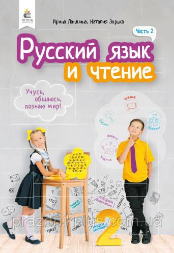 НУШ. Русский язык и чтение. Учебник 2 класс Лапшина. Часть 2