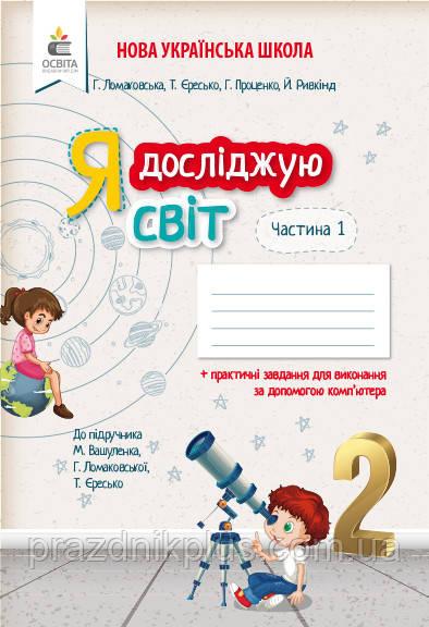 НУШ. Рабочая тетрадь 2 класс к учебнику Вашуленко. Я исследую мир. Часть 1