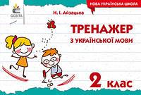 НУШ. Тренажер по украинскому языку 2 класс
