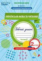 НУШ. Украинский язык и чтение. Учебник 2 класс Большаковой. Часть 2
