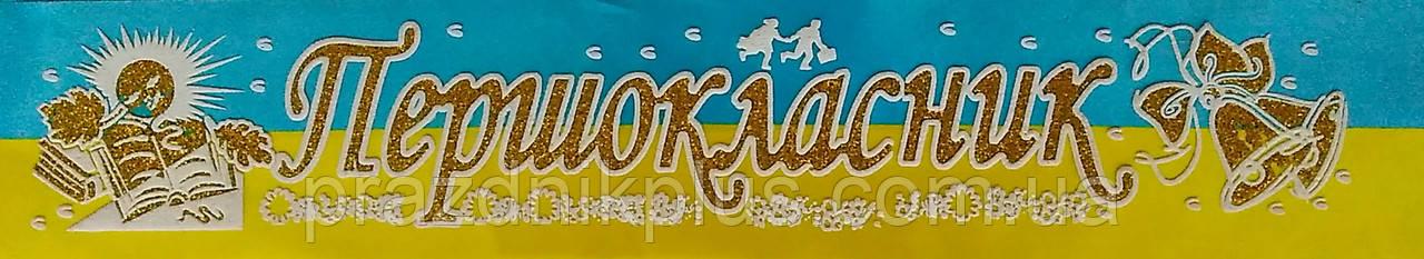 Лента Первоклассник (атлас желто-голубой)