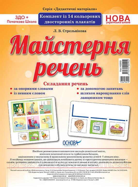 НУШ Комплект плакатов Основа Мастерская предложений
