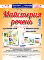 НУШ Комплект плакатов Основа Мастерская предложений, фото 1