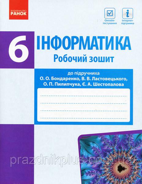 Информатика 6 класс. Рабочая тетрадь к учебнику Бондаренко