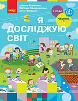 НУШ. Я исследую мир. Учебник 2 класс Корниенко. Часть 2