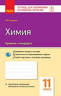 Химия (уровень стандарта) 11 класс. Тетрадь для оценивания результатов обучения (на русском)