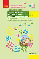 НУШ. Я исследую мир 2 класс. Ориентировочный календарно-тематический план к учебнику Большаковой (I семестр)