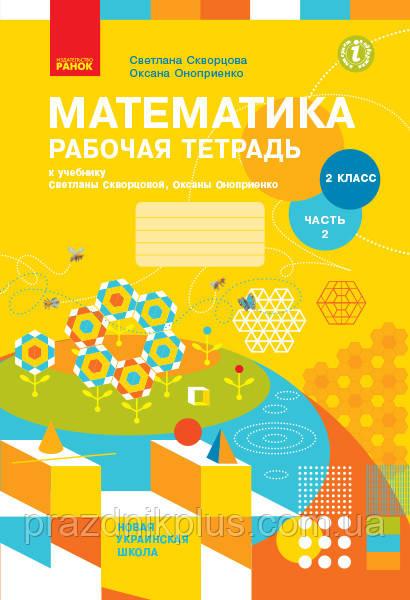 НУШ. Математика: Рабочая тетрадь для 2 класса (часть 2) к учебнику Скворцовой (на русском)
