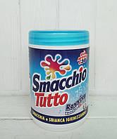 Пятновыводитель универсальный Madel Smacchio Tutto OXY 600г (Италия)