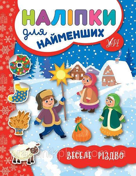 Наклейки для самых маленьких УЛА Веселое Рождество