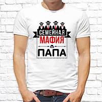"""Подарок папе на день рождения футболка мужская """"Семейная Мафия"""", push it Украина"""