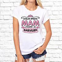 """Подарок для бабушки футболка с принтом """"Только самых лучших мам повышают до бабушек"""""""