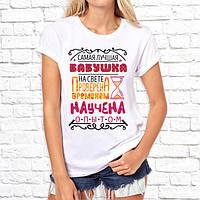 """Подарок сувенир бабушке футболка с принтом """"Самая лучшая БАБУШКА"""""""