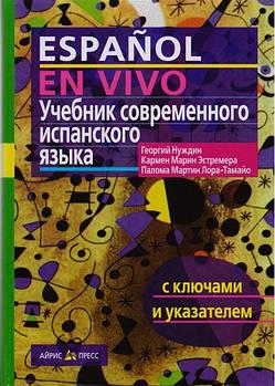 Підручник сучасної іспанської мови (з ключами) + CD. Нуждін
