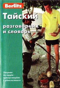 Тайский разговорник и словарь. Berlitz