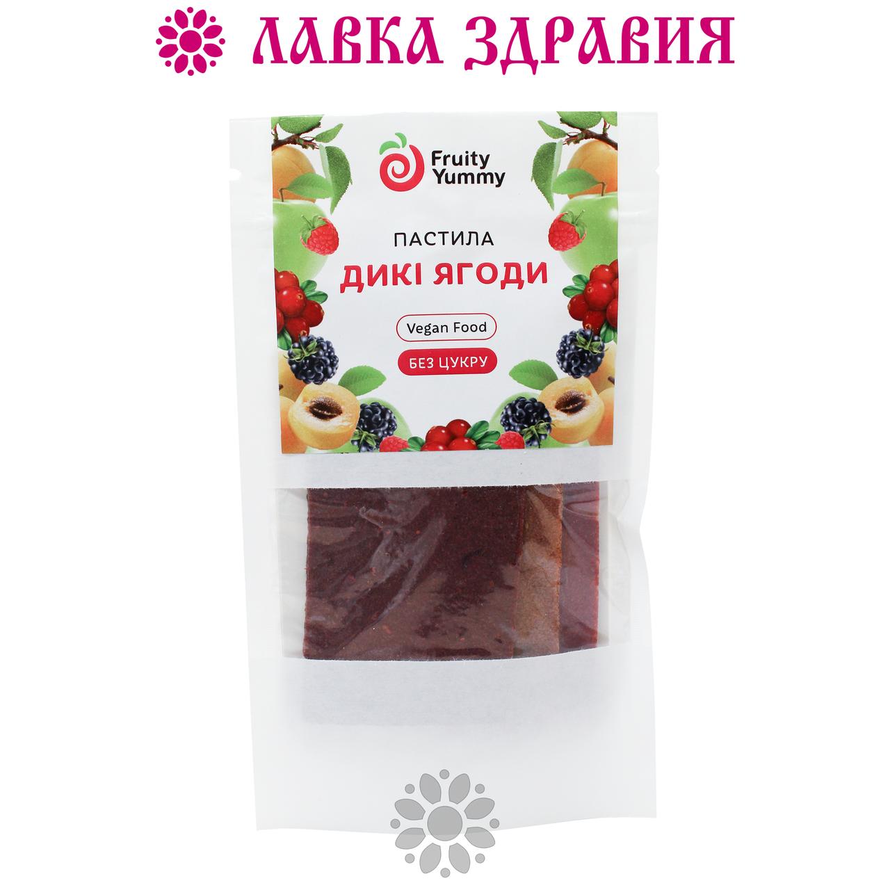 """Пастила FruityYummy """"Дикие ягоды"""", 40 г"""