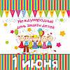 Скидка на детские товары ко Дню защиты детей
