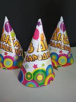 Ковпак святковий білий принт з днем народження з кульками з днем народження 15см Арт-Шоу