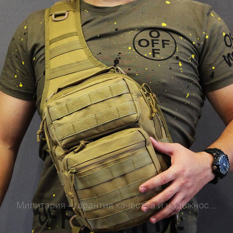 Військовий однолямочный рюкзак на 9 л, рюкзак на одне плече, військовий рюкзак через плече Койот (ta9-coyote)