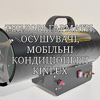 Теплові гармати, осушувачі, мобільні кондиціонери KINLUX