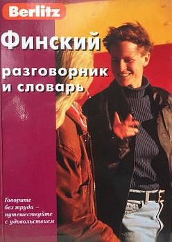 Финский разговорник и словарь. Berlitz