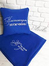 """Оригінальний подарунок: подушка + плед """"Справжньому чоловікові!"""" 10 колір на вибір"""