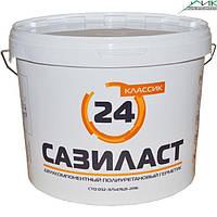 САЗИЛАСТ- 24. Двухкомпонентный полиуретановый герметик (16,5кг)