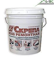 СКРЕПА М500 РЕМОНТНАЯ, ведро (25 кг.)
