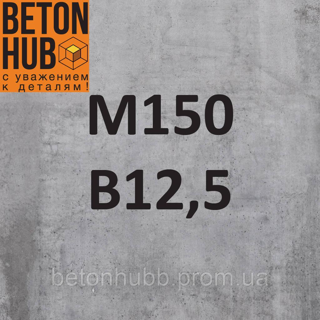 Бетон м150 цена лангепас бетон