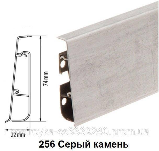 Плинтус напольный пластиковый Cezar Hi-Line Prestige М256 Серый камень