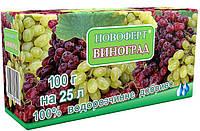 Добриво Виноград 100 р. Новоферт
