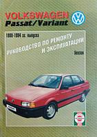 Книга Volkswagen Passat B3 Бензин Руководство по ремонту, обслуживанию